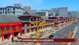 农安县荣获全国生态文化旅游县称号