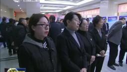 全省司法行政系统举行第一届开放日活动