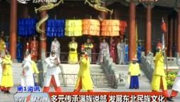 第1报道|多元传承满族说部 发展东北民族文化