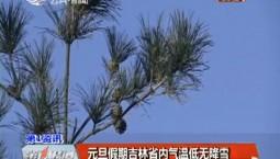 第1报道|元旦假期吉林省内气温低无降雪