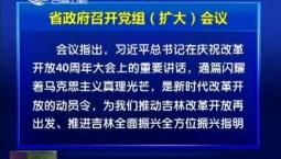 省政府召开党组【扩大】会议