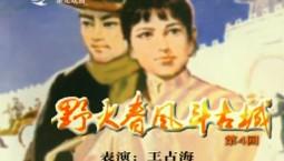 说书苑|野火春风斗古城(第4回)