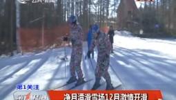 第1报道|长春净月潭滑雪场12月激情开滑
