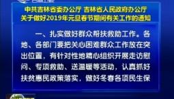 中共吉林省委办公厅 吉林省人民政府办公厅关于做好2019年元旦春节期间有关工作的通知