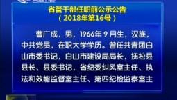 省管干部任职前公示公告(2018年第16号)