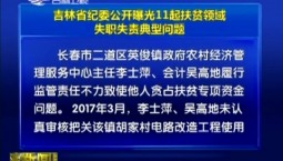 吉林省纪委公开曝光11起扶贫领域失职失责典型问题