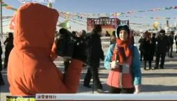 【冰雪吉林行】中外媒体亲密接触查干湖冬捕