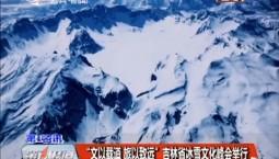 """第1报道 """"文以载道 旅以致远"""" 吉林省冰雪文化峰会举行"""