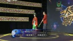 二人转总动员|崔宏 马利建演绎正戏《西厢观花》