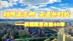 【壮阔东方潮奋进新时代——庆祝改革开放40年】文明之花绽放新时代