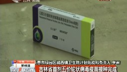 第1报道|吉林省首剂五价轮状病毒疫苗接种完成