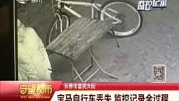 守望都市|宝马自行车丢失 监控记录全过程