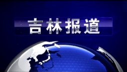 吉林报道|2018-12-31