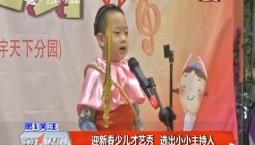 第1报道 迎新春少儿才艺秀 选出小小主持人