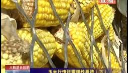 乡村四季12316|玉米行情还需理性看待(下)