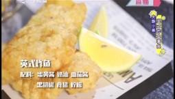 大厨小菜|英式炸鱼薯条