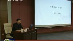 政协讲堂举办习近平总书记用典文史知识讲座《离骚》篇