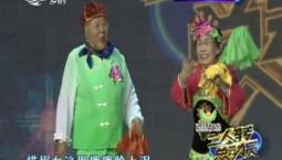 二人转总动员|海选:杨淑兰 关兴芝演绎正戏《小王打鸟》