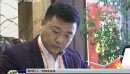 【吉林好人·先锋企业家】王福洋:一米阳光 温暖人间