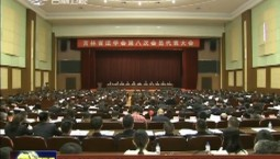 吉林省法学会第八次会员代表大会在长春召开
