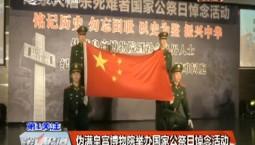 第1报道|伪满皇宫博物院举办国家公祭日悼念活动
