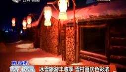 第1报道|冰雪旅游丰收季 雪村喜庆色彩浓