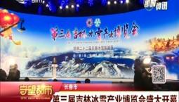 守望都市|第三届吉林冰雪产业博览会盛大开幕