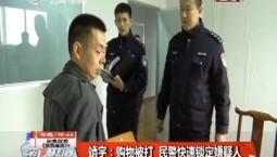 第1报道|靖宇:购物被打 民警快速锁定嫌疑人