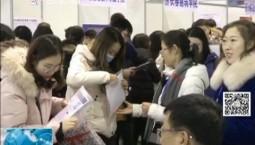 新闻早报|全国高校2019届毕业生教育人才招聘会在长春举行