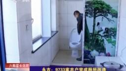 乡村四季12316 永吉:9733家农户完成厕所改造
