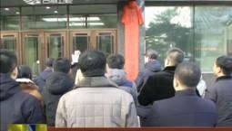 吉林省扶贫开发办公室揭牌