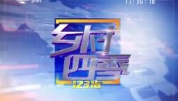 乡村四季12316 2018-12-16