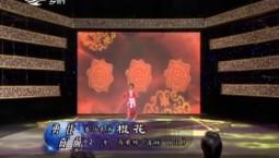 二人转总动员|勇往直前:马荣珍基功表演《棍花》