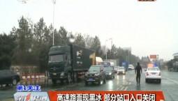 第1报道|高速路面现黑冰 部分站口入口关闭