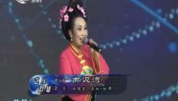 二人转总动员|艺压群雄:肖桂芝演唱歌曲《南泥湾》