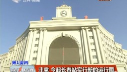 第1报道 注意 5日起长春站实行新的运行图