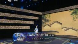 二人转总动员|艺压群雄:赵忠兰演绎吉剧《包公赔情(选段)》