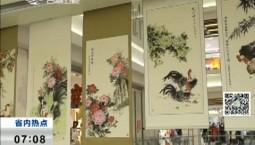 新闻早报|双辽举办纪念改革开放40年书画展