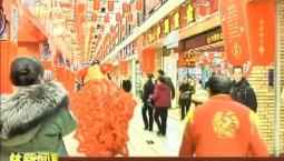 过了腊八都是年 第十一届吉林省年货大集热闹开集