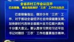 """全省农村工作会议召开 巴音朝鲁、景俊海就做好""""三农""""工作作出批示"""