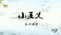 说书苑|小五义(第十三回)
