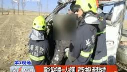 第1报道|两货车相撞一人被困 农安中队迅速救援