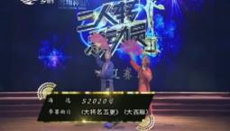 二人转总动员|李春莲 沈海发演绎曲目《大将名五更》《大西厢》