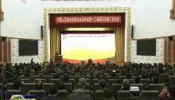 省政协十二届二次会议举行第三次全体会议