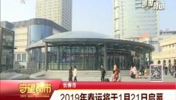 守望都市|2019年春运将于1月21日启幕