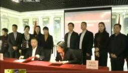 强强联手 助力吉林省松花石文化产业发展