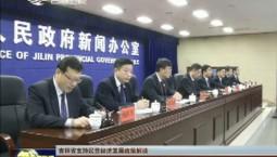 【吉林省支持民营经济发展相关政策解读】 38条举措 为企业降本减负900亿元