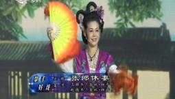 二人转总动员|拿手好戏:王丽杰 赵德水演绎正戏《张郎休妻》