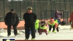 吉林市公益冰场助力全民上冰