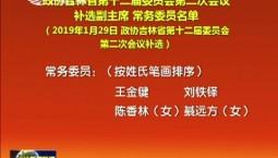 政协吉林省第十二届委员会第二次会议补选副主席、常务委员名单
